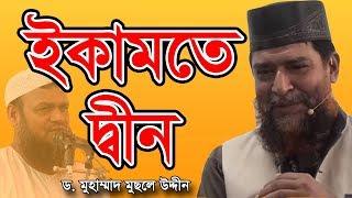 New Bangla Waz ইকামতে দ্বীন - ড মুছলেহ উদ্দীন   Ekamote Din by Dr Musleh Uddin  BD Islamic Waz Video