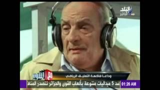 صدى البلد   وداعا فاكهة التعليق .. محمود بكر