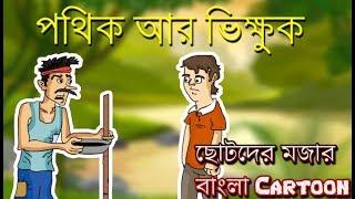 ভিক্ষুক আর পথিক / ছোটদের মজার গল্প / Animated Short Flim