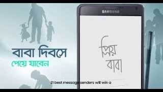 Samsung Mobile Father's Day Ad - প্রিয় বাবা