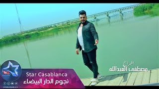 علي الشاعري - اعشكة (حصرياً)   2018   (Ali Al Shaeri - Aeshka (Exclusive