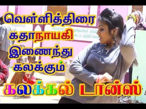 Xxx Mp4 Tamil Record Dance 2016 Latest Tamilnadu Village Aadal Padal Dance Indian Record Dance 2016 322 3gp Sex
