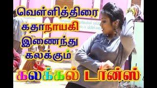 Tamil Record Dance 2016 / Latest tamilnadu village aadal padal dance / Indian Record Dance 2016  322