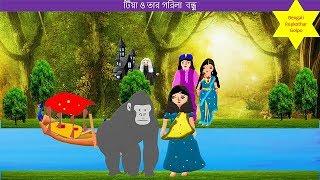 টিয়া ও তার গরিলা বন্ধু - Bengali Rupkothar Golpo (Fairy Tales)