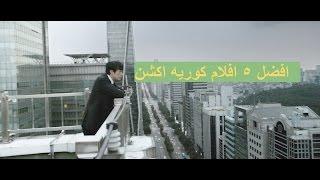 افضل 5 افلام كوريه اكشن رومانسيه مع قصه كل فيلم