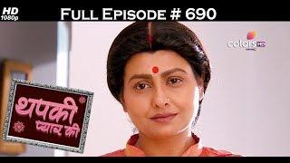 Thapki Pyar Ki - 4th July 2017 - थपकी प्यार की - Full Episode HD