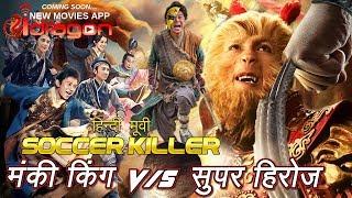 New Soccer Killer : मंकी किंग VS सुपर हेरोज Hindi Dubbed Full Movie HD