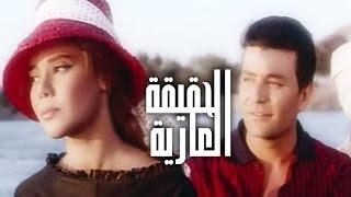 الحقيقة العارية - Al Haqiqa Al Aaria
