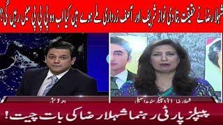 Shehla Raza Expose Asif Zardari And Nawaz Sharif  | @ Q | Neo News