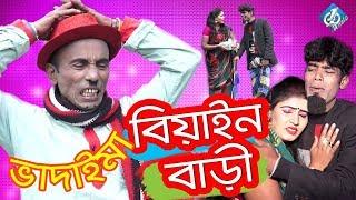 বিয়াইন বাড়ী ভাদাইমা | Beain Bari Tar Chera Vadaima | Comdy Video 2018