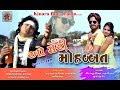 O meri mohabbat  Sun Meri Masvara_Visnusinh Vaghela_Full HD Video Gujarati2018