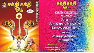 சமயபுர நாயகியே (சமயபுரம்) | Samayapura Naayagiye (Samayapuram)