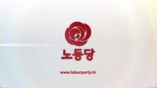 노동당 CI 로고 모션그래픽