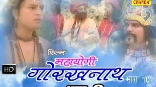 Mahayogi Gorkhnath Episode 10 ||महायोगी गोरखनाथ  भाग 10 || Hindi Full Movies