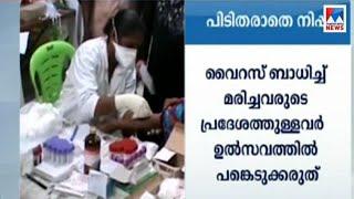 നിപ്പ സംശയത്തിൽ 6 പേർ കൂടി ചികിത്സ തേടി   Nipah   Virus
