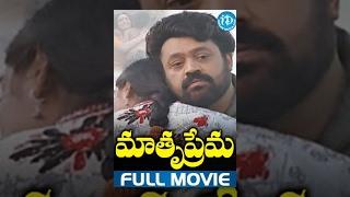 Matru Prema Full Movie | Suresh Gopi, Padmapriya, Shweta Menon | Rupesh Paul | Sreevalsan J Menon