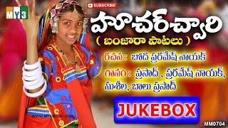 Husharchvari | banjara bangla songs | gor banjara songs | banjara gormati songs | Jukebox