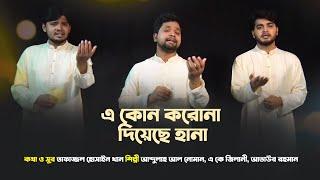 এ কোন করোনা দিয়েছে হানা   New Bangla Song   করোনার গান