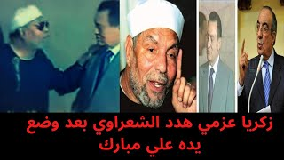 كلمة فضيلة الشيخ محمد متولى الشعراوى لمبارك