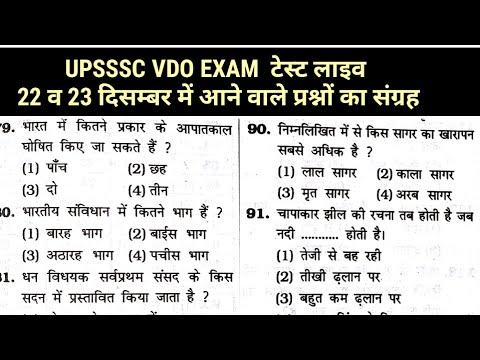 Xxx Mp4 UPSSSC VDO एग्जाम 22 व 23 दिसम्बर आने वाले प्रश्न लाइव टेस्ट 3gp Sex