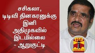 No Place for Sasikala and TTV Dhinakaran in AIADMK - MLA Arukutty   Thanthi TV
