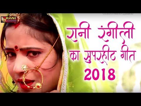 Xxx Mp4 रानी रंगीली का एक और धमाकेदार गुर्जर को लाल Rani Rangili Rajsthani Dj Song 2018 Full HD Video 3gp Sex
