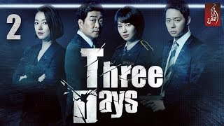 المسلسل الكوري Three Days ، الحلقة 02   3 Days