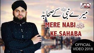 Hafiz Ahmed Raza Qadri - Mere Nabi ﷺ Ke Sahaba - Official Video 2018 - Filmed in Turkey