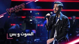 #MBCTheVoice - مرحلة الصوت وبس - حسن العطار يؤدي أغنية 'قالوا الحب' و 'Lay Me Down'