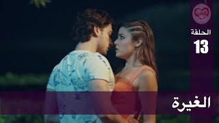 الحب لا يفهم الكلام – الحلقة 13 | الغيرة