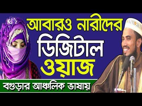 Xxx Mp4 আবারও নারীদের ডিজিটাল ওয়াজ Golam Rabbani Bangla Waz 2018 Bangla Waj Islamic Waz Bogra 3gp Sex