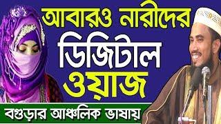 আবারও নারীদের ডিজিটাল ওয়াজ Golam Rabbani Bangla Waz 2018 Bangla Waj Islamic Waz Bogra