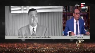 كل يوم - نبيل زكي: الملك فاروق افتعل حريق القاهرة لإقالة حكومة الوفد