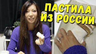 Японка Мики пробует пастилу из России