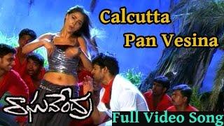 Calcutta Pan Vesina Video Song || Raghavendra Movie || Prabhas, Anshu, Swetha Agarwal