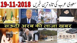 Saudi Arabia Latest News Today Urdu Hindi | 19-11-2018 | Saudi King Salman | Muhammad bin Slaman