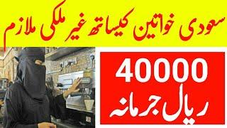 Saudi Arabia Latest News Today   Saudi News in Hindi and Urdu by MJH Studio
