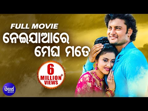 Xxx Mp4 NEIJARE MEGHA MOTE Odia Super Hit Full Film Anubhav Barsha Sarthak Music Sidharth TV 3gp Sex