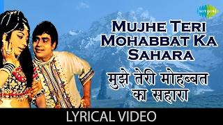 Mujhe Teri Mohabbat Ka with lyrics | मुझे तेरी मोहब्बत का गाने के बोल | Aap Aaye Bahar Ayee