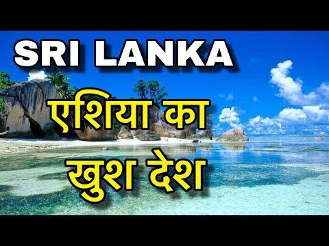 SRI LANKA FACTS IN HINDI || झरनो की खूबसूरती हर जगह || SRI LANKA FACTS AND INFORMATION
