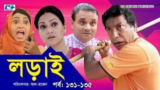Lorai | Episode 131-135 | Mosharrof Karim | Richi Solaiman | Arfan | Nadia | Bangla Comedy Natok