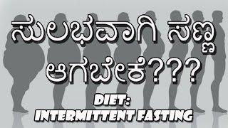 Weightloss Diet | а≤Єа≤£а≥На≤£ а≤Жа≤Ча≤≤а≥Б Simple Diet | Kannada