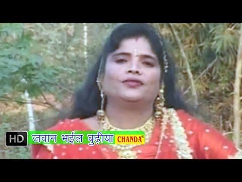 Jawan Bhail Budhiya || जवान भईल बुढ़िया || Khushboo Raj | Bhojpuri Hot Songs