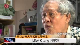 Lifok研究阿美文化 獲博士殊榮 2014-07-04 TITV 原視新聞