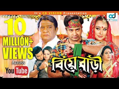 Biya Bari (2016) | Full HD Bangla Movie | Shakib Khan | Rumana | Amit | Miju Ahmed | CD Vision