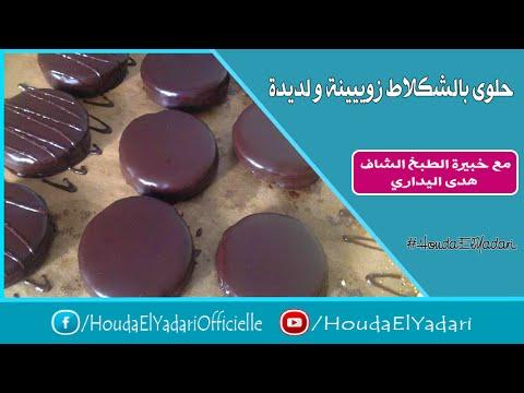 Houda ELYadari - حلوى بالشكلاط زوييينة و لديدة