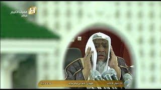 أذان المغرب للمؤذن الشيخ نايف بن صالح فيده اليوم الثلاثاء 3 شوال 1438 - الحرم المكي