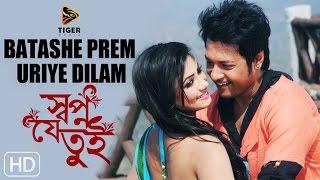 Batashe Prem Uriye Dilam - Nancy & Abhi Akash   HD Video Song   Shopno Je Tui   Achol   Emon   2014