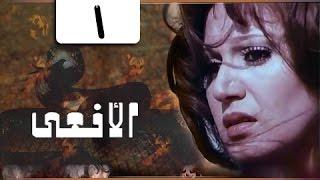 المسلسل النادر الأفعى׃ مديحة كامل ׀ يوسف شعبان ˖˖ حلقة 01 من 13