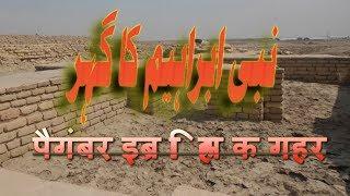 Prophet Ibrahim A.S. house (Travel Documentary in Urdu Hindi)